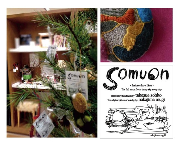 中島麦somuon2012