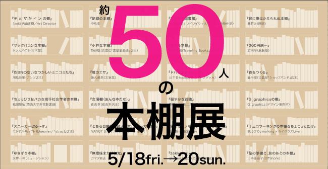 50hondana_650px.jpg
