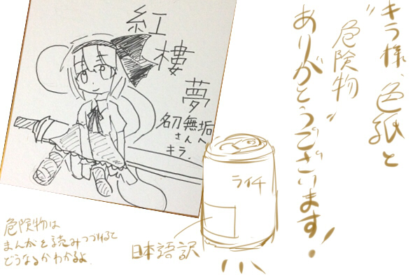 紅楼夢レポ漫画06