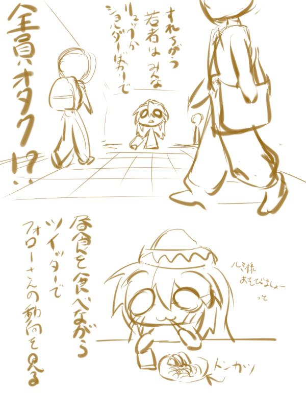 紅楼夢レポ漫画03