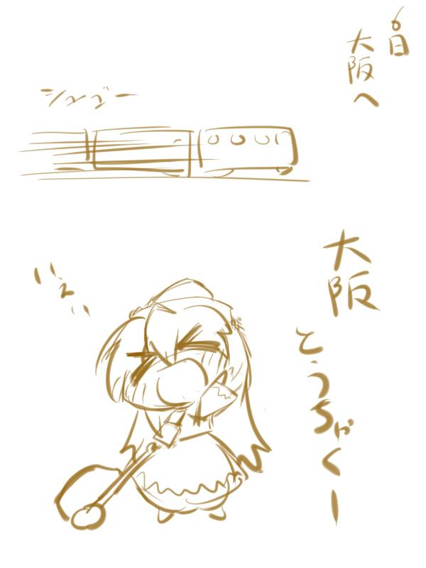 紅楼夢レポ漫画02