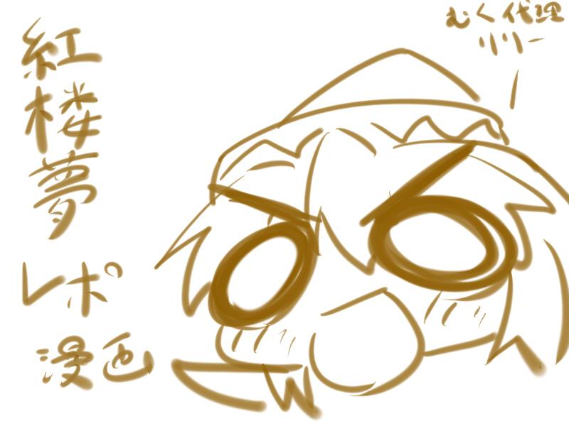 紅楼夢レポ漫画01