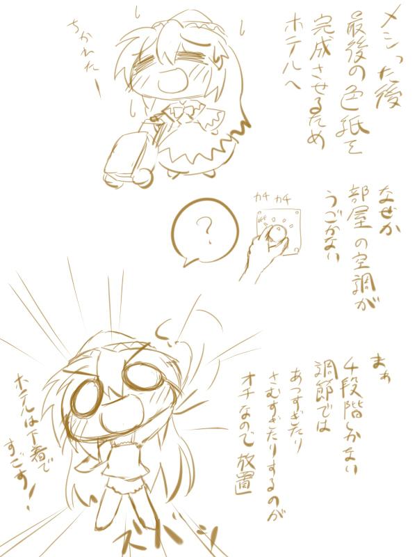紅楼夢レポ漫画11