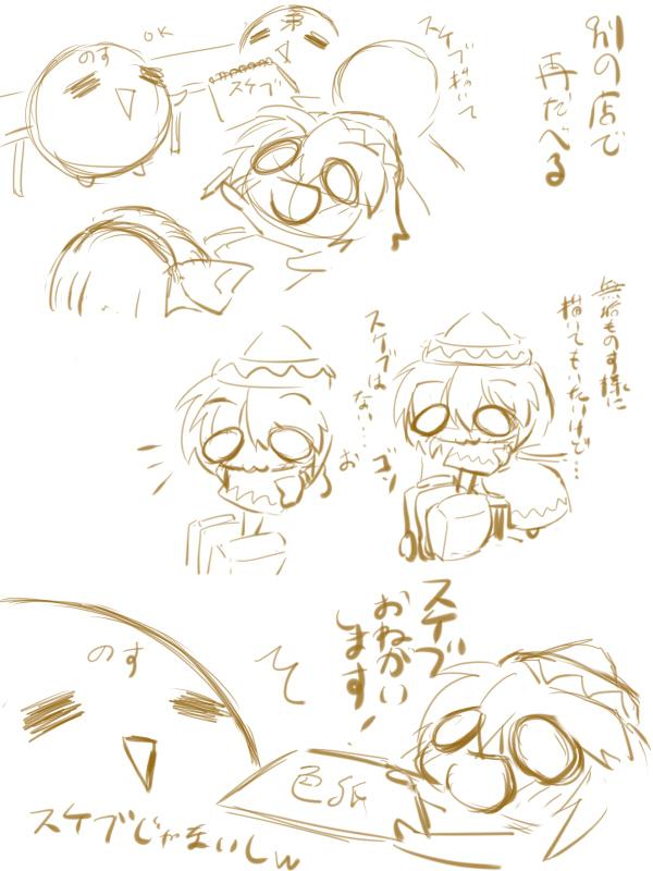 紅楼夢レポ漫画09