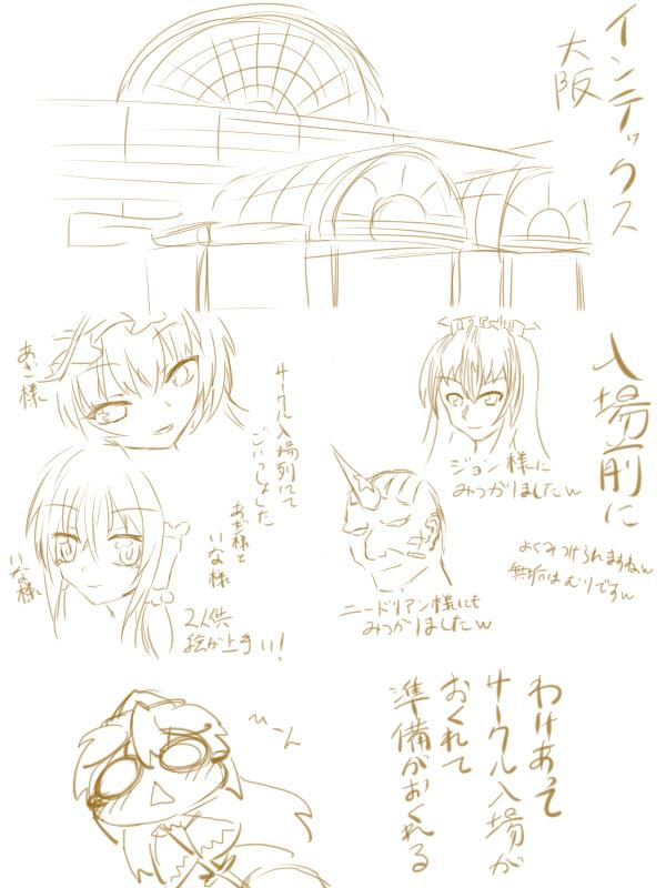紅楼夢レポ漫画04