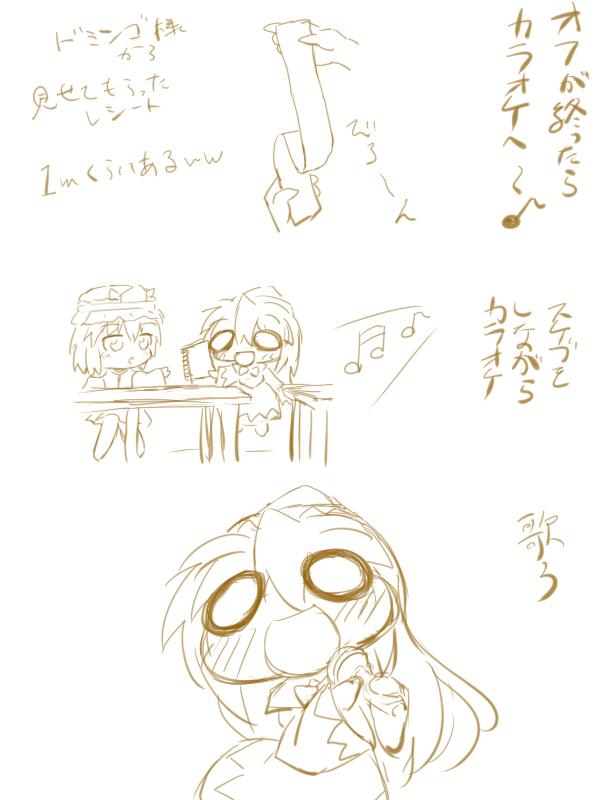 紅楼夢レポ漫画12