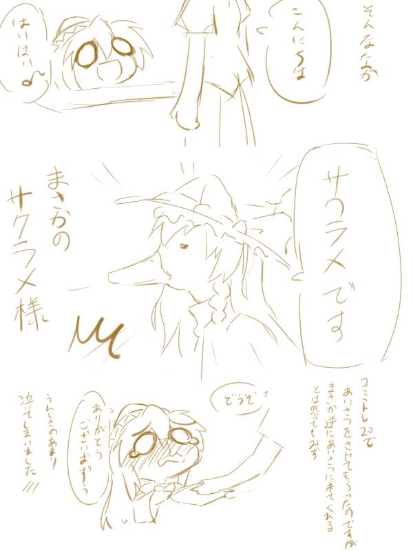 紅楼夢レポ漫画08