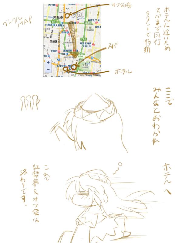 紅楼夢レポ漫画14
