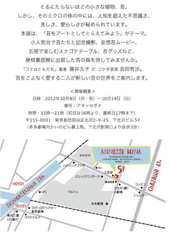 スクリーンショット(2012-09-22 0.11.31)