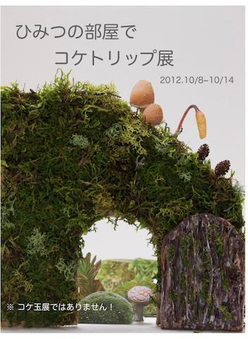 スクリーンショット(2012-09-22 0.11.23)