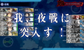 kancolle-2014-11-18-02-30-04-5278.png