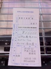 東日本大震災義援金へ寄付
