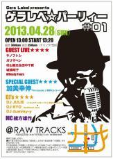 2013-04-28 FMラジオDJ緒方雄作イベント『ゲラレベ☆パーリィーvol.1』