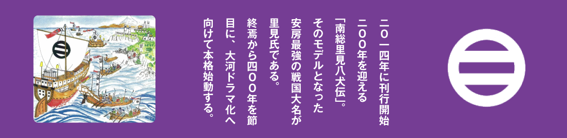 cropped-satomishi_main.png