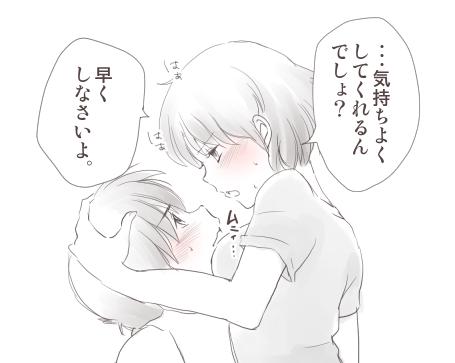 乱ああおぞら漫画20130402
