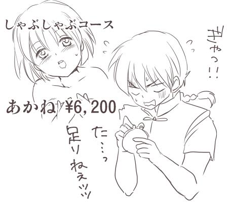 乱あ130830