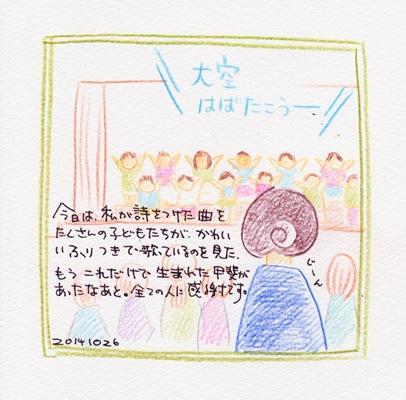 20141026学習発表会s