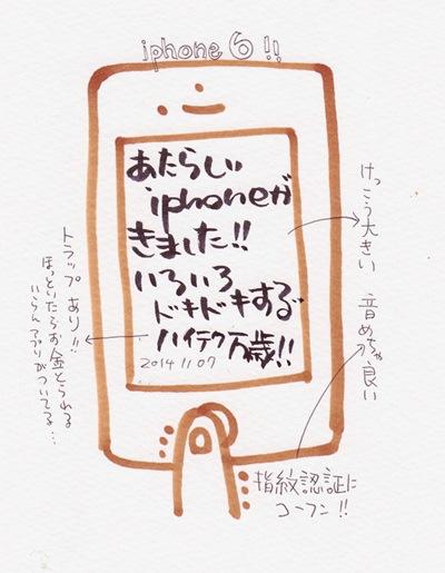 20141107アイフォンs