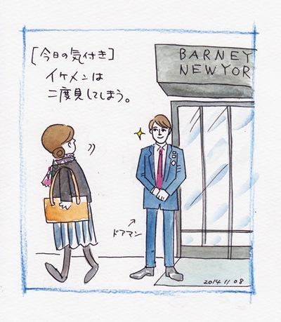 20141108イケメンs