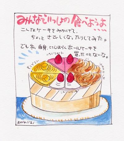 20141121ケーキs