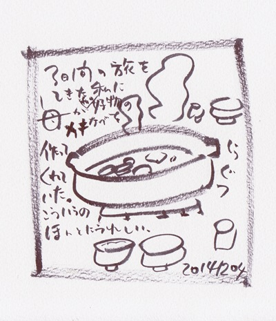 20141204かき鍋s