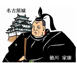 tokugawaieyasu.jpg