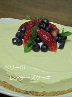 ベリーのレアチーズケーキ