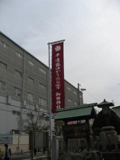 和田神社2