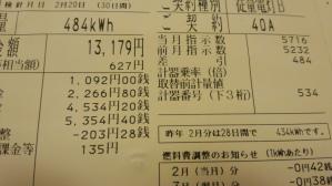 2013_0220_224950-DSC_0799.jpg