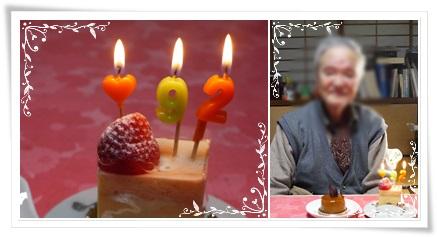 92才お誕生日