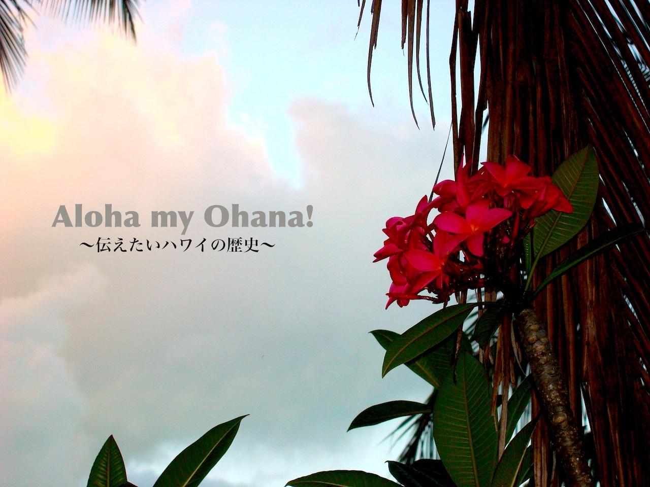Aloha_my_Ohana_s.jpg