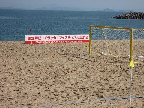 2012_5_27ビーチサッカー1