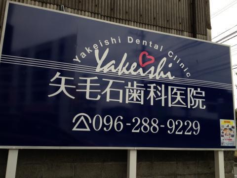 2012_10_30歯科