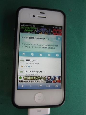 2012_10_25復活