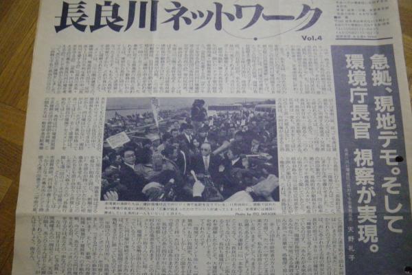 長良川あれこれ 元環境庁長官・北川石松さん亡くなる。