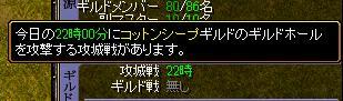 120811攻城1