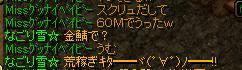 120820金鯖べびさん