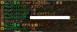 1208金鯖べびさん
