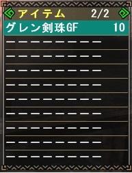 グレンGF剣珠10個