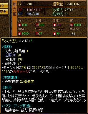 Lv290烈火