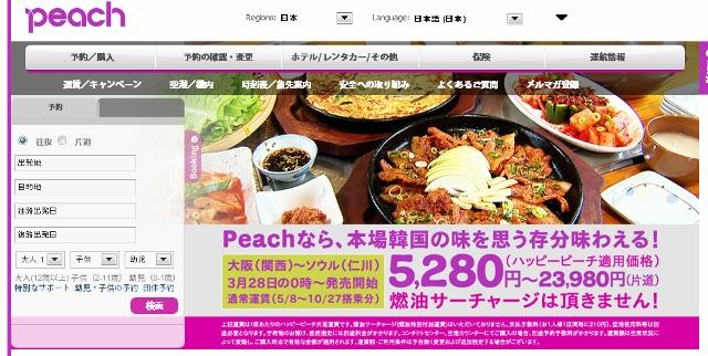 peach_20120328 (640x322)