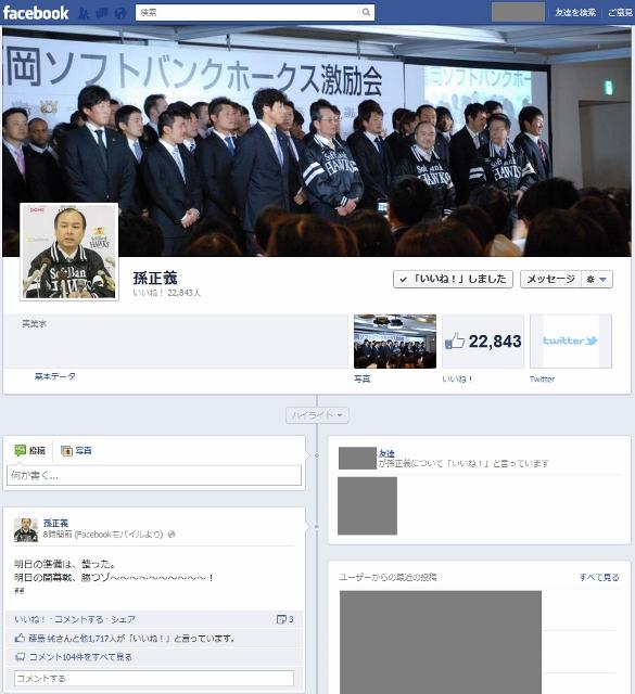 sonmasayoshi_20120330 (585x640)