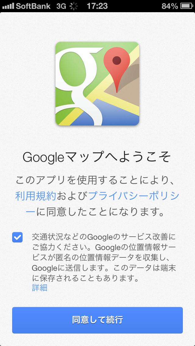 iosgooglemap2.png