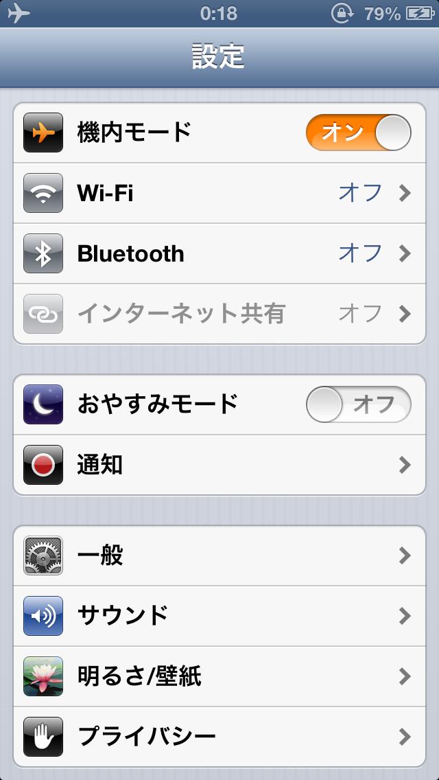 iphone_kinai.png