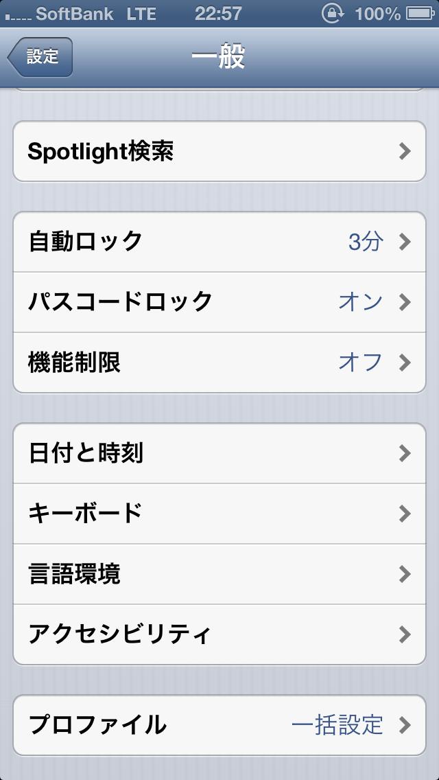 iphonepass2.png