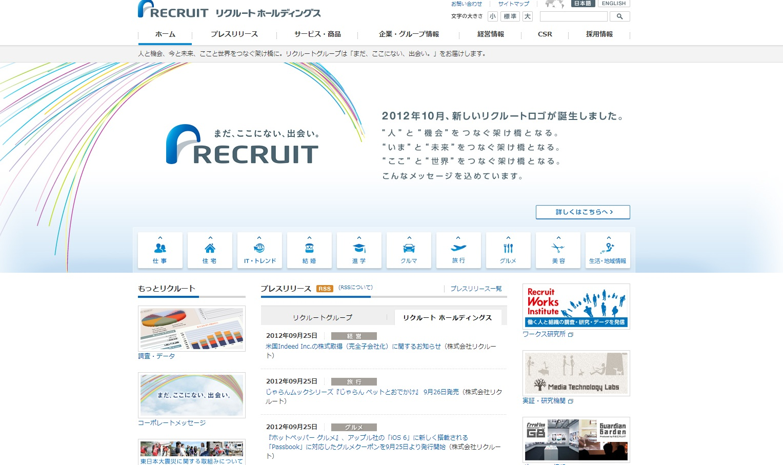 recruit_top.jpg