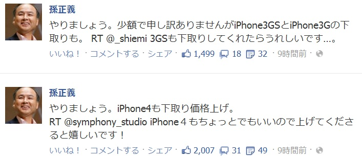 softbank_iphone5.jpg
