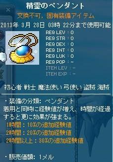 Maple130327_065220.jpg