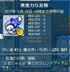 Maple130328_160410.jpg