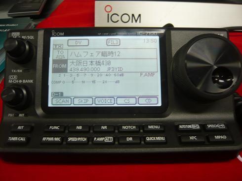 ic7100 002